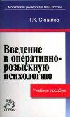Синилов Г.К. Введение в оперативно-розыскную психологию