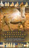 Ру, Жорж Великие цивилизации Междуречья. Древняя Месопотамия: царства Шумер, Аккад, Вавилония и Ассирия. 2700