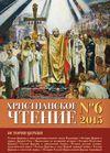 Журнал Христианское Чтение №6, 2015