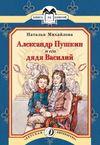 Михайлова, Наталья Ивановна Александр Пушкин и его дядя Василий : рассказ