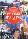 Коняев, Николай Михайлович, Коняева, Марина Викторовна Русский хронограф. От Николая II до И.В. Сталина. 1894-1953