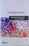 Русаков И., под ред. Онкоурология. Фармакотерапия без ошибок. Руководство для врачей