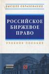 Куракин Р.С. Российское биржевое право: Учебное пособие