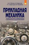 Соболев А.Н. Прикладная механика