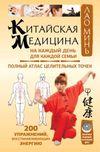 Минь Л. Китайская медицина на каждый день для каждой семьи. Полный атлас целительных точек. 200 упражнений, восстанавливающих энергию
