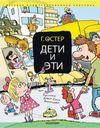 Остер Г.Б. Дети и Эти