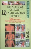 Лао Минь Большой атлас целительных точек 200 китайских оздоровительных упражнений