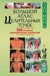 Минь Л. Большой атлас целительных точек. 200 китайских оздоровительных упражнений