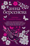 Берсенева А. Героиня второго плана: роман
