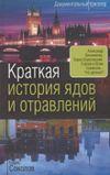 Соколов Б. Краткая история ядов и отравлений