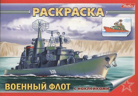 Раскраска Военный флот с наклейками