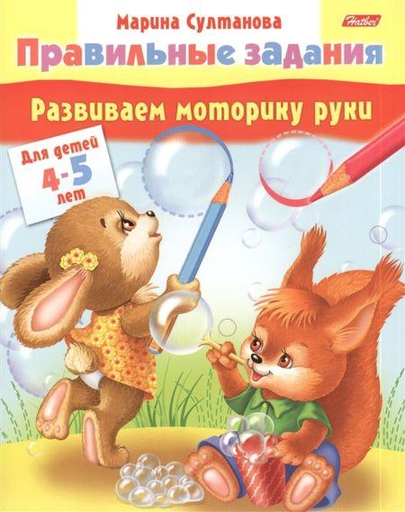Султанова М. Развиваем моторику руки Для детей 4-5 лет