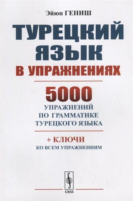 Гениш Э. Турецкий язык в упражнениях 5000 упражнений по грамматике турецкого языка
