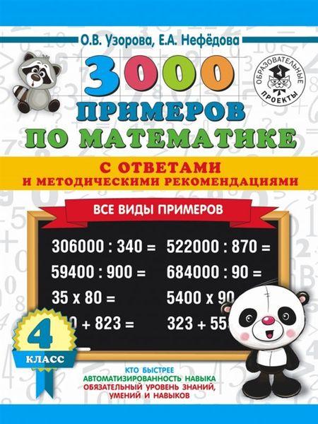 Узорова О., Нефедова Е. 3000 примеров по математике 4 класс Все виды примеров с ответами и методическими рекомендациями