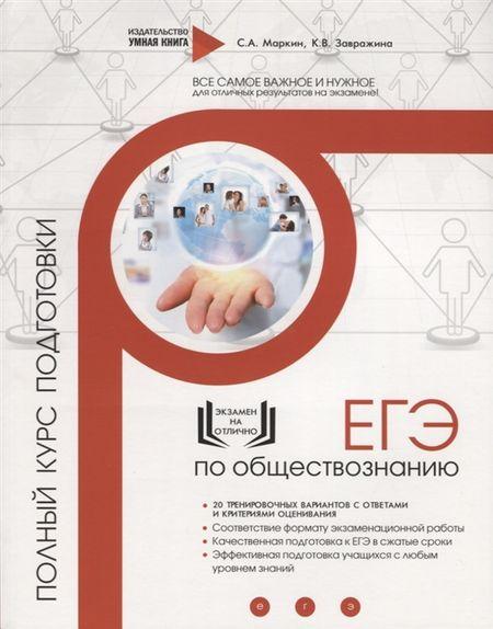 Маркин С., Завражина К. ЕГЭ Обществознание Полный курс подготовки 20 тренировочных вариантов с ответами и критериями оценивания