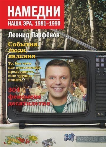 Парфенов Л.Г. Намедни. Наша эра. 1981- 1990