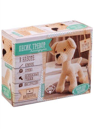 Мягкая игрушка «Пёсик Тревор», набор для вязания, 10*4*14см