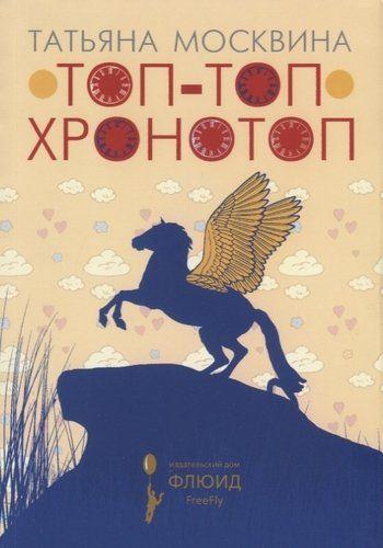 Москвина Т. Топ-топ хронотоп