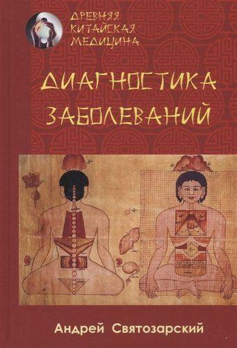 Святозарский А. Древняя китайская медицина. Диагностика заболеваний