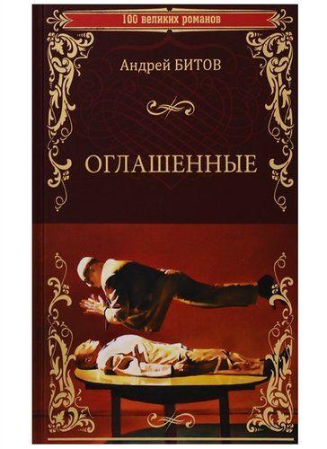 Битов А.Г. 100ВР Оглашенные