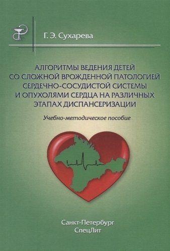 Сухарева Г.Э. Алгоритмы ведения детей со сложной врожденной патологией ССС и опухолями сердца на различных этапах