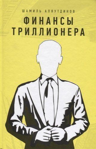 Аляутдинов Ш. Финансы триллионера (тв.Желт)