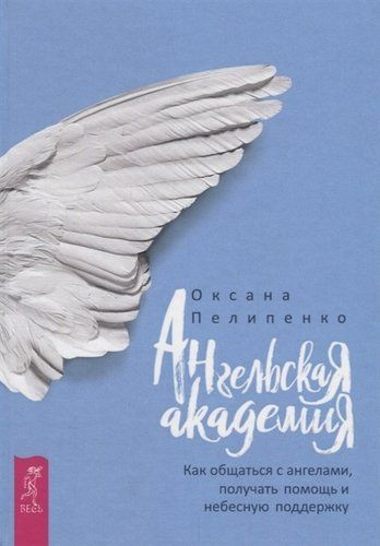 Пелипенко О. Ангельская Академия: Как общаться с ангелами, получать помощь и небесную поддержку (3382)