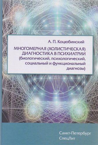 Коцюбинский А.П. Многомерная (холистическая)диагностика в психиатрии(биологический,психологический,социальный и функц