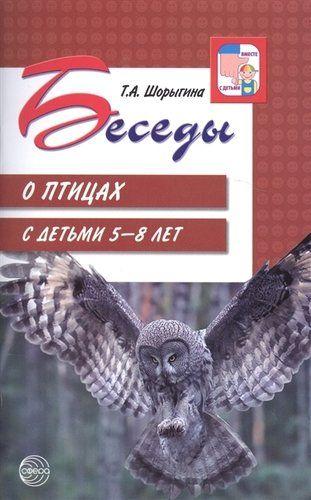 Шорыгина Т.А. Беседы о птицах с детьми 5—8 лет