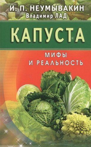 Неумывакин И.П. Капуста. Мифы и реальность