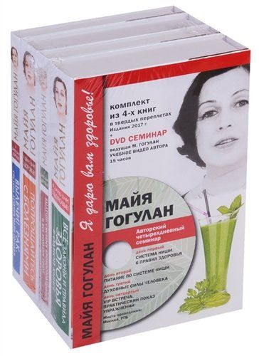 Гогулан М.Ф. Я дарю Вам здоровье. Комплект 4 книги + DVD.