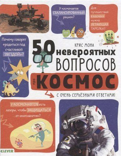 50 невероятных вопросов про космос (илл. Флоранц) (МПШП) (7+) Мона