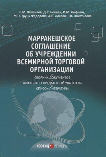 Шумилов В. Марракешское соглашение об учреждении Всемирной торговой организации (м) Шумилов