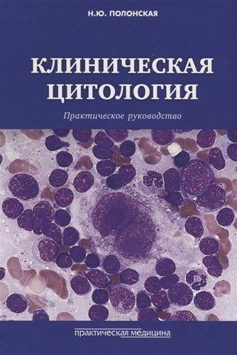 Клиническая цитология Практическое руководство (Полонская)