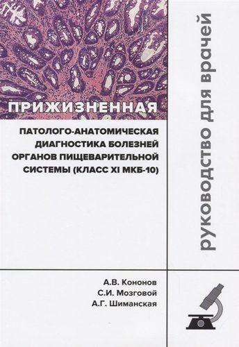 Кононов А. Прижизненная патолого-анатомическая диагностика болезней органов… (мКлРек) Кононов
