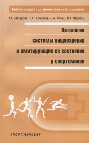 Макарова Г.А. Патология системы пищеварения и имитирующие ее состояния у спортсменов