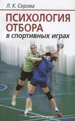 Серова Л.К. Психология отбора в спортивных играх