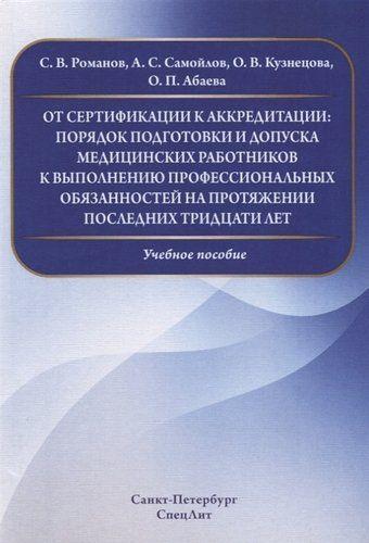 Абаева О.П. От сертификации к аккредитации:порядок подготовки и допуска медицинских работников к выполнению проф