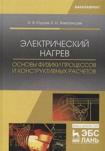 Электрический нагрев основы физики процессов и конструктивных… Учебное пособие (УдВСпецЛ) Юдаев