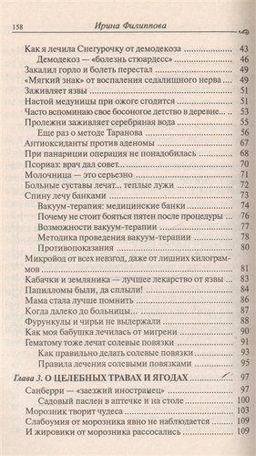 Филиппова И. Народный лечебник Опыт читателей (м) Филиппова