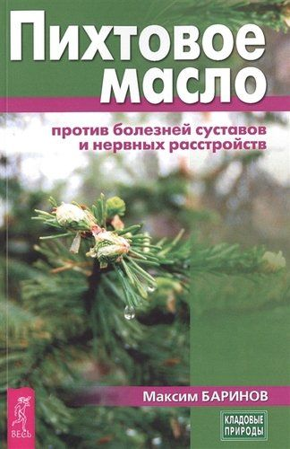 Баринов М. Пихтовое масло против болезней суставов и нервных расстройств (3439)