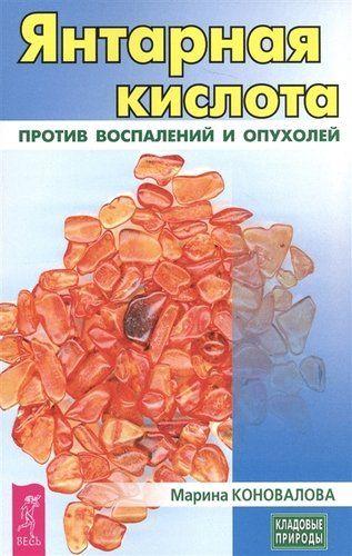 Коновалова М. Янтарная кислота против воспалений и опухолей (3446)