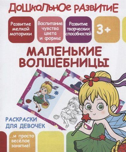 Ивлева В.В. Раскраски для девочек. Маленькие волшебницы