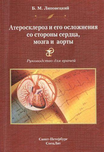 Липовецкий Б.М. Атеросклероз и его осложнения со стороны сердца,мозга и аорты Издание 2
