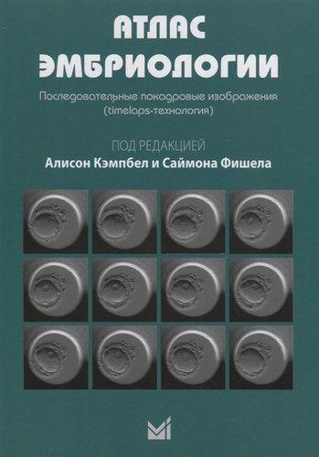 Кэмпбел А. Атлас эмбриологии. Последовательные покадровые изображения.