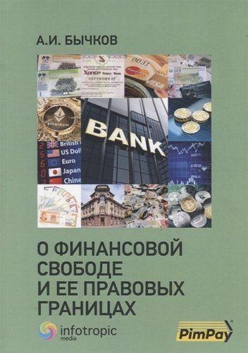 Бычков А.И. О финансовой свободе и ее правовых границах