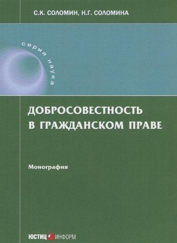 Соломин С.К. Добросовестность в гражданском праве: монография