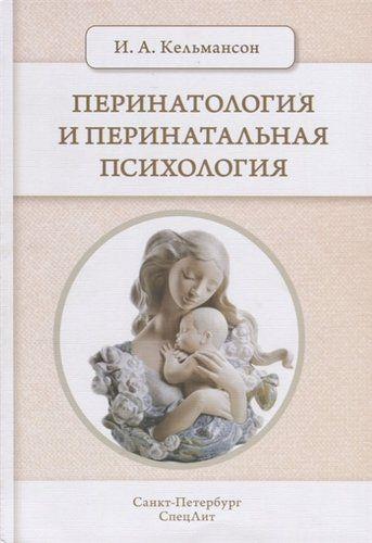 Кельмансон И.А. Перинатология и перинатальная психология 2-е Издание
