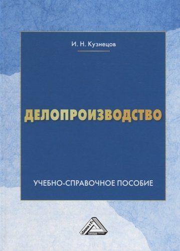 Кузнецов И.Н. Делопроизводство: Учебно-справочное пособие, 7-е изд., перераб. и доп.
