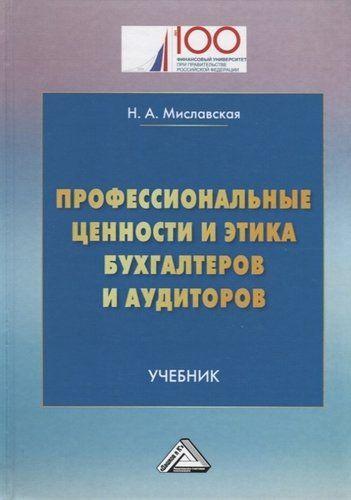 Миславская Н.А. Профессиональные ценности и этика бухгалтеров и аудиторов: Учебник